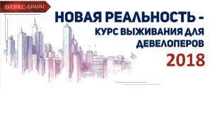 16 ноября в Москве состоится бизнес-бранч