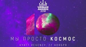 Urban Awards 2018: здесь начинается космос! Церемония награждения...