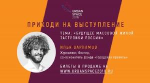 Илья Варламов расскажет на конференции Urban Space о будущем массовой...