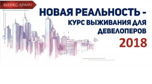 В Москве прошел бизнес-бранч «Новая реальность - курс выживания для...