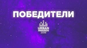 В Москве вручили юбилейную премию Urban Awards