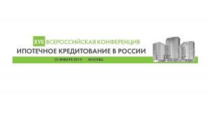 25 января 2019 года состоится ХVII Всероссийская конференция на тему...