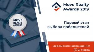 Начался первичный этап оценки номинантов премии Move Realty Awards