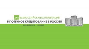 Итоги проведения XVII Всероссийской конференции «Ипотечное...