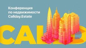 Calltouch и Новострой-М провели крупнейшую отраслевую конференцию в...
