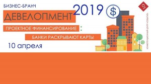 В Москве прошел бизнес-бранч «Проектное финансирование в...