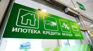 ДОМ.РФ: Цикл повышения ставок на рынке ипотеки закончен