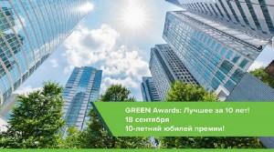 Премия GREEN AWARDS: HIGH PERFORMANCE BUILDINGS оценит «зеленые»...