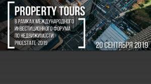Рекордное количество Property Tours состоится в рамках форума...