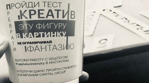 Capital Group организовала творческий конкурс на стажировку в...