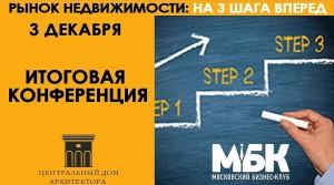 Ежегодная бизнес-конференция «Рынок недвижимости: на 3 шага вперед!»