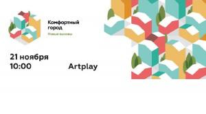 На конференции Москомархитектуры «Комфортный город» обсудят реновацию...