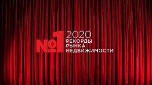 Первый рекорд премии «Рекорды Рынка Недвижимости 2020»!