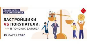 20 марта в Москве состоится бизнес – бранч для девелоперов...