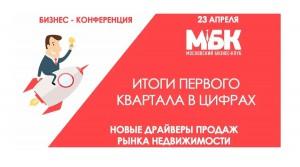 23 апреля состоится ежегодная бизнес-конференция «Новые драйверы...