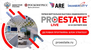 Стратегии развития отрасли недвижимости в России и за рубежом обсудят...