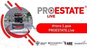 PROESTATE.Live стартовал в онлайн-пространстве