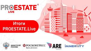 Итоги Международного инвестиционного форума PROESTATE.Live