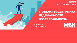 15 октября состоится ежегодная осенняя бизнес-конференция...