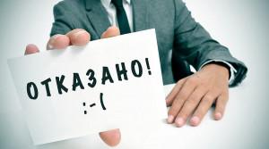 5 причин для отказа в ипотеке