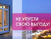 Скидка до 1,3 млн рублей на пул квартир в жк Level Донской