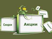 Скидки от 5% до 10%, бонус 30 тысяч рублей