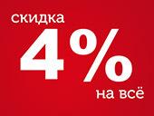 Скидка 4%+1% в жк Румянцево Парк