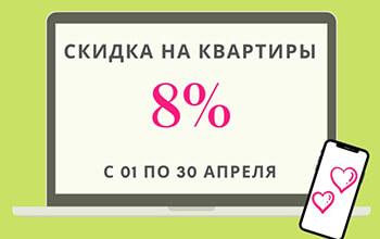 Скидка на квартиры 8%