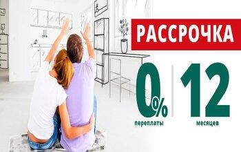 Акции в ЖК Виноградный